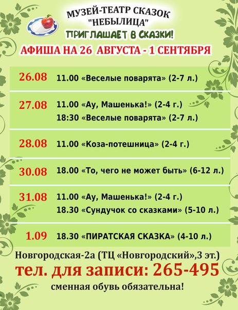 Музей - театр сказок представляет...