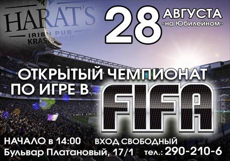 Открытый Чемпионат по игре в FIFA