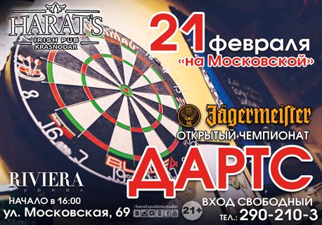 Открытый Турнир по игре в ДАРТС
