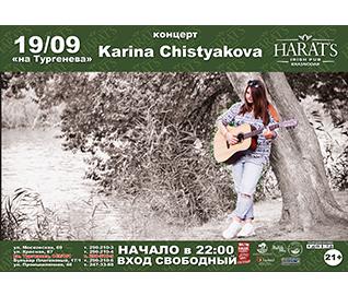 Концерт Карины Чистяковой