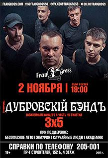 ДУБРОВСКIЙ БЭНДЪ 3Х5