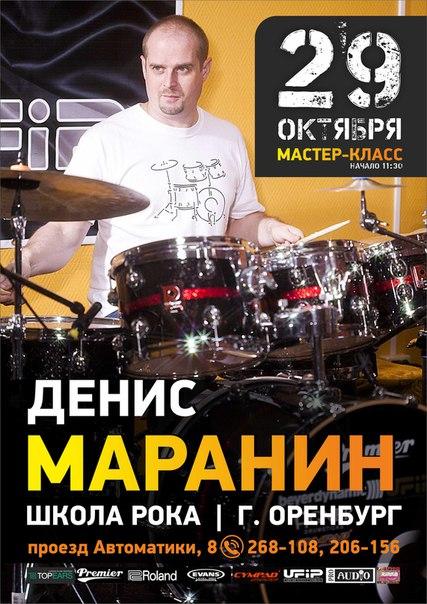 Мастер-класс барабанщика Дениса Маранина