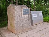 Памятный камень в честь 40-летнего юбилея Победы