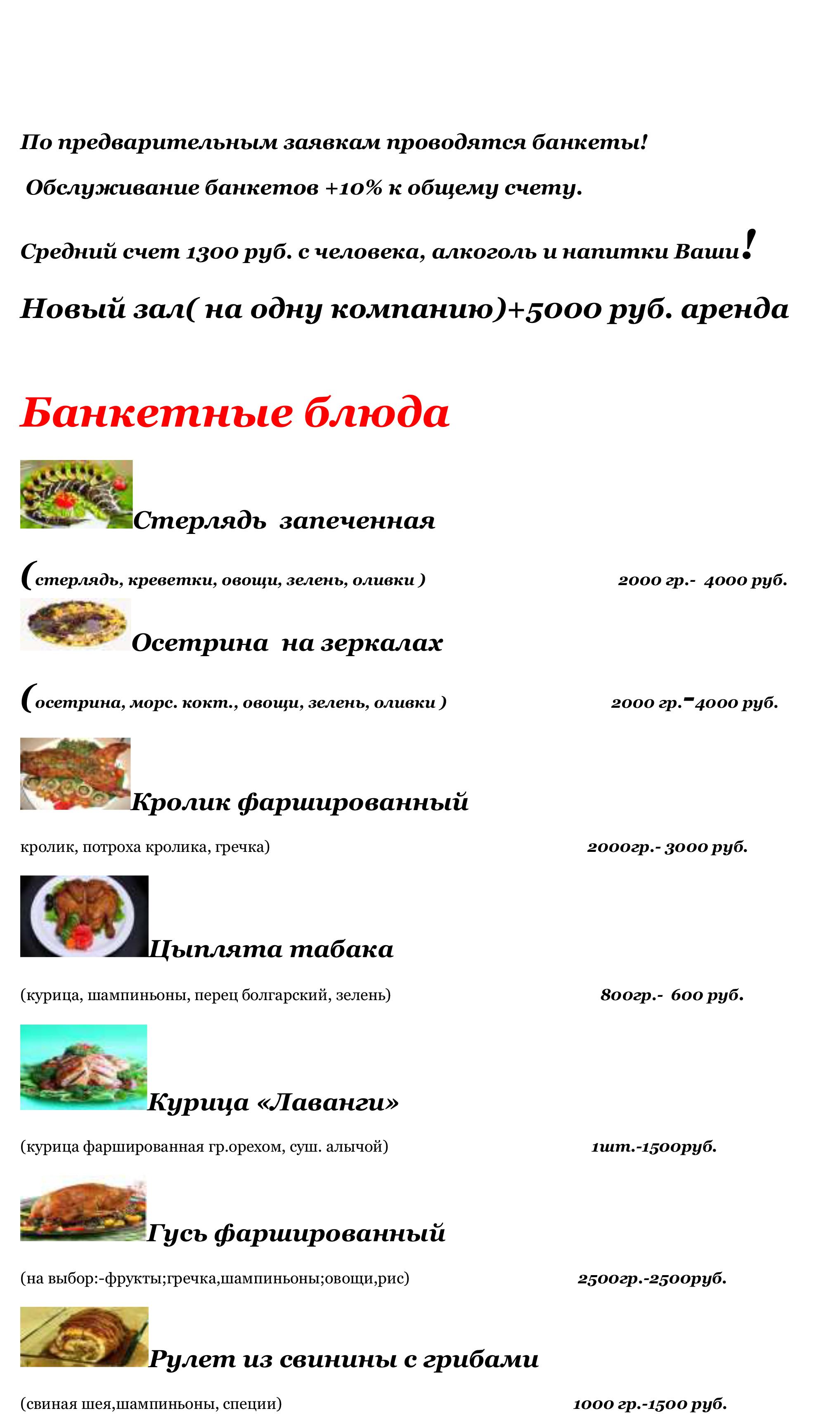 Меню кафе Сибирские луга 19