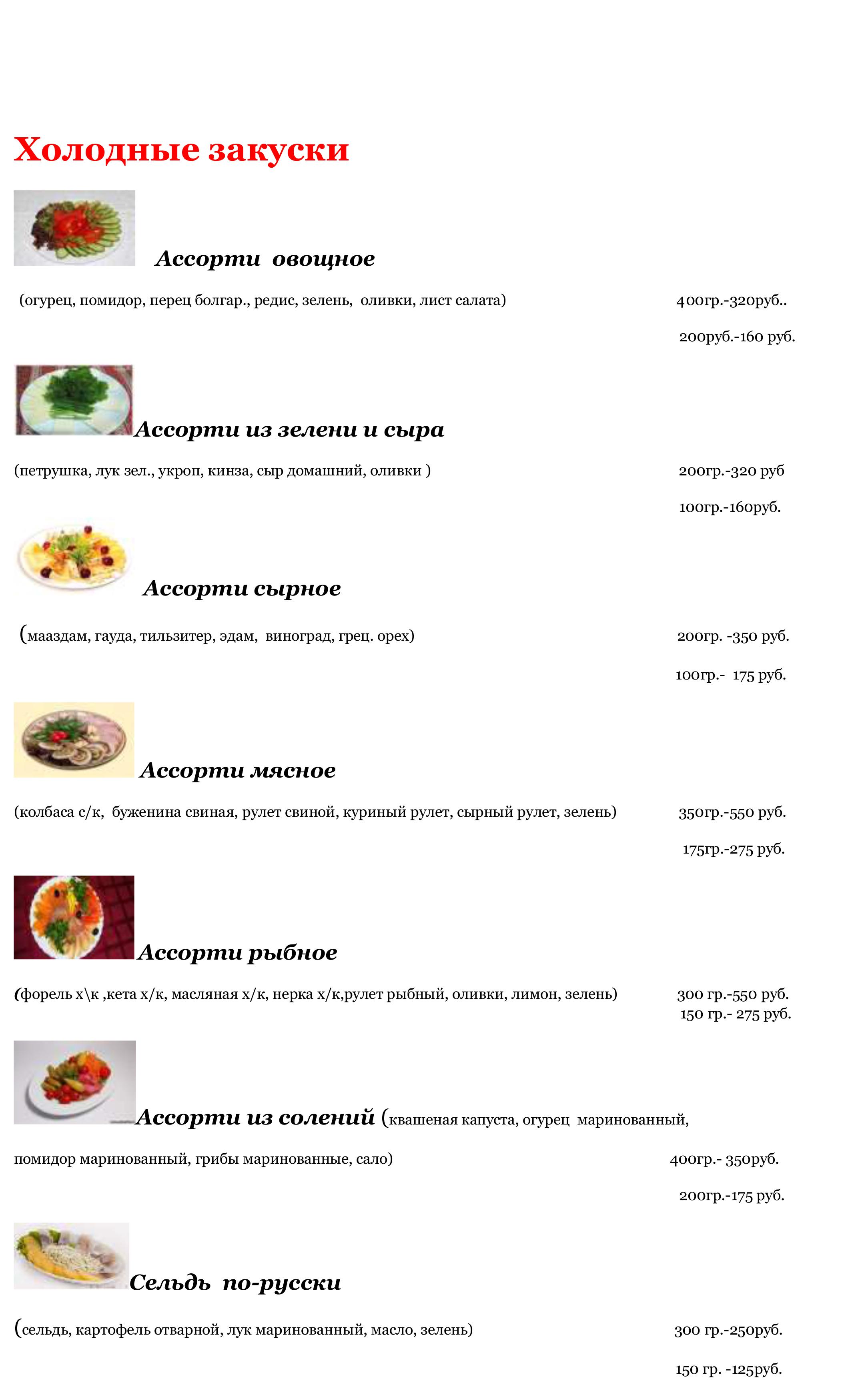 Меню кафе Сибирские луга 2