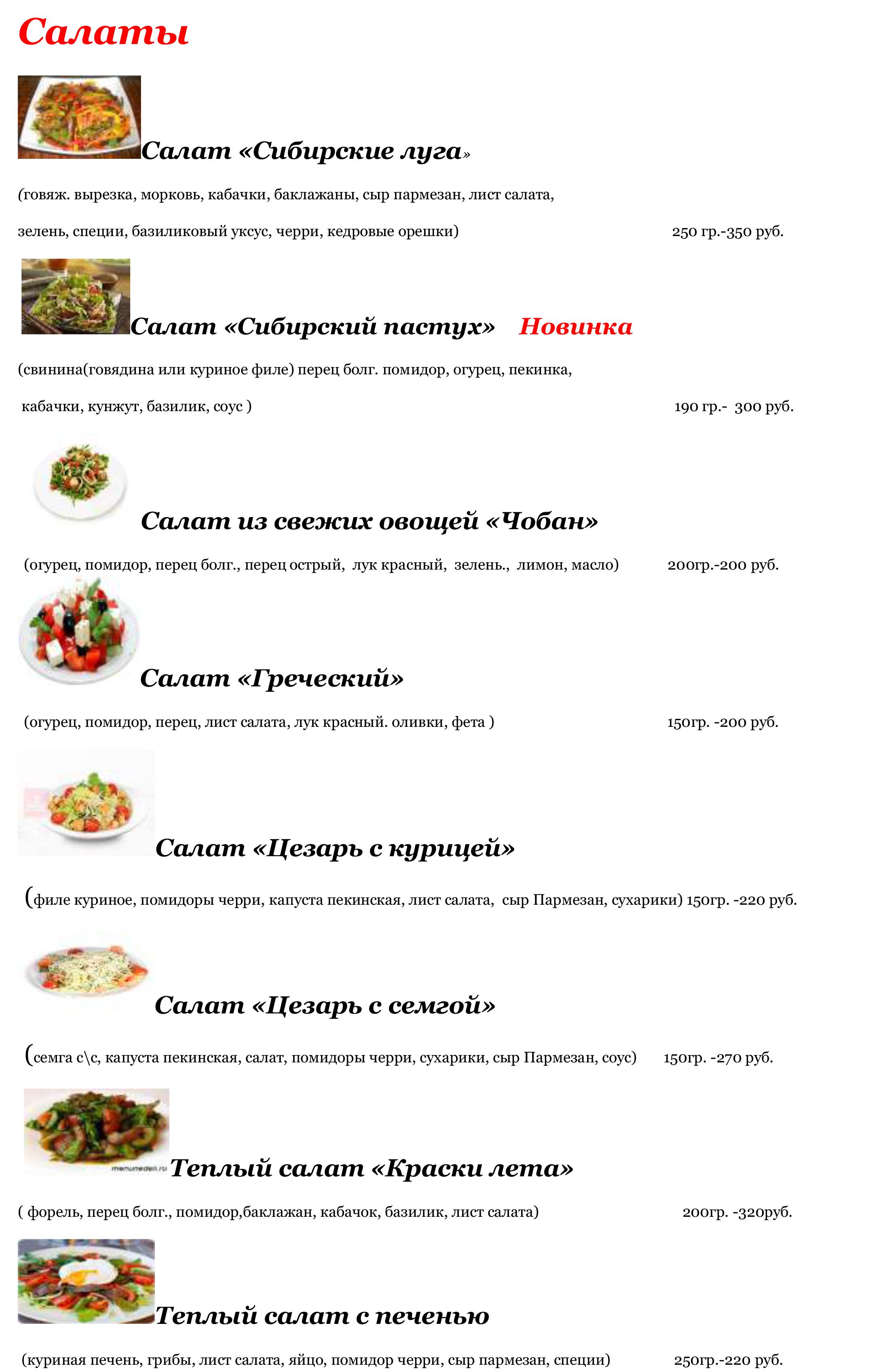 Меню кафе Сибирские луга 4