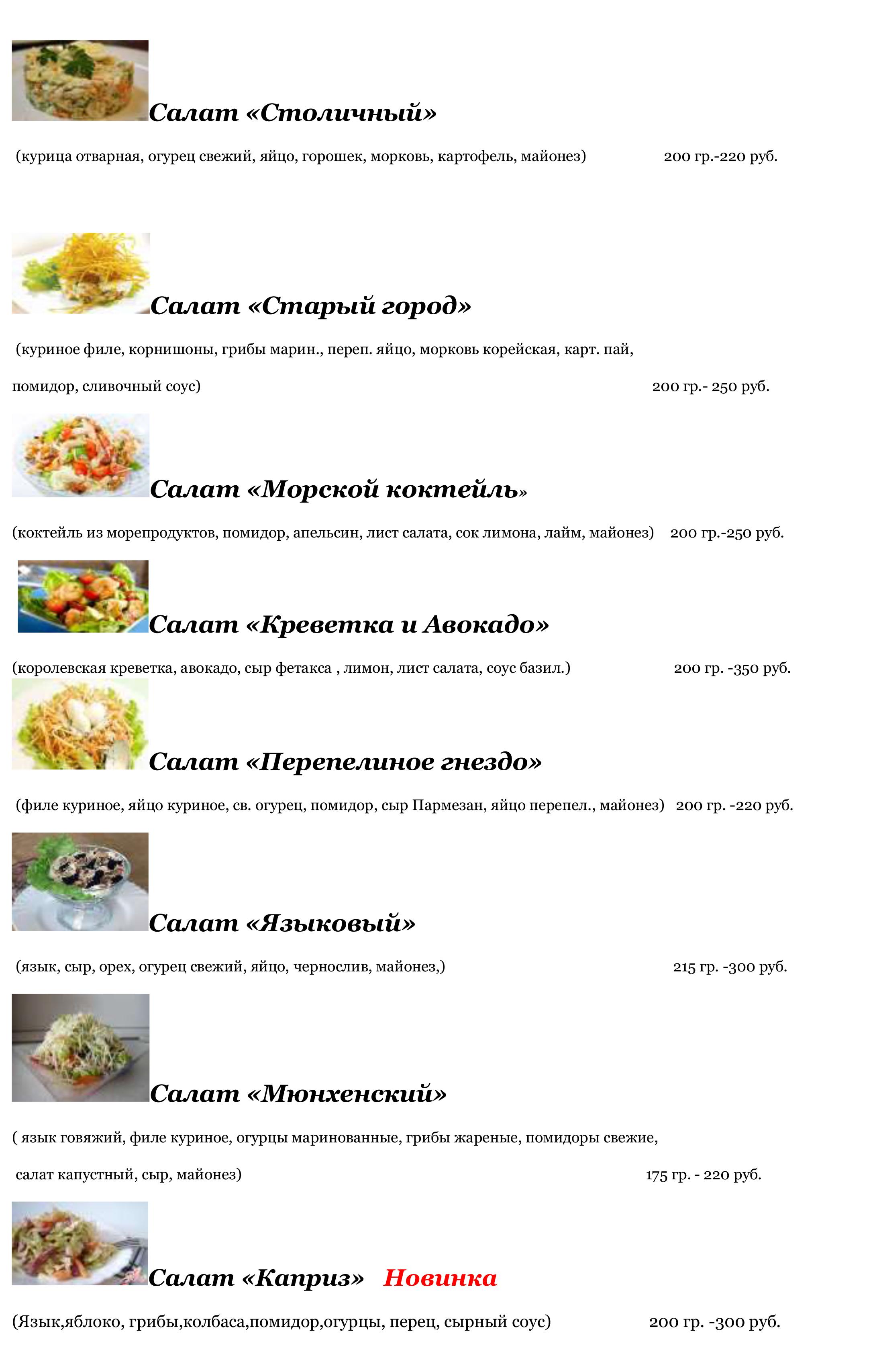 Меню кафе Сибирские луга 5