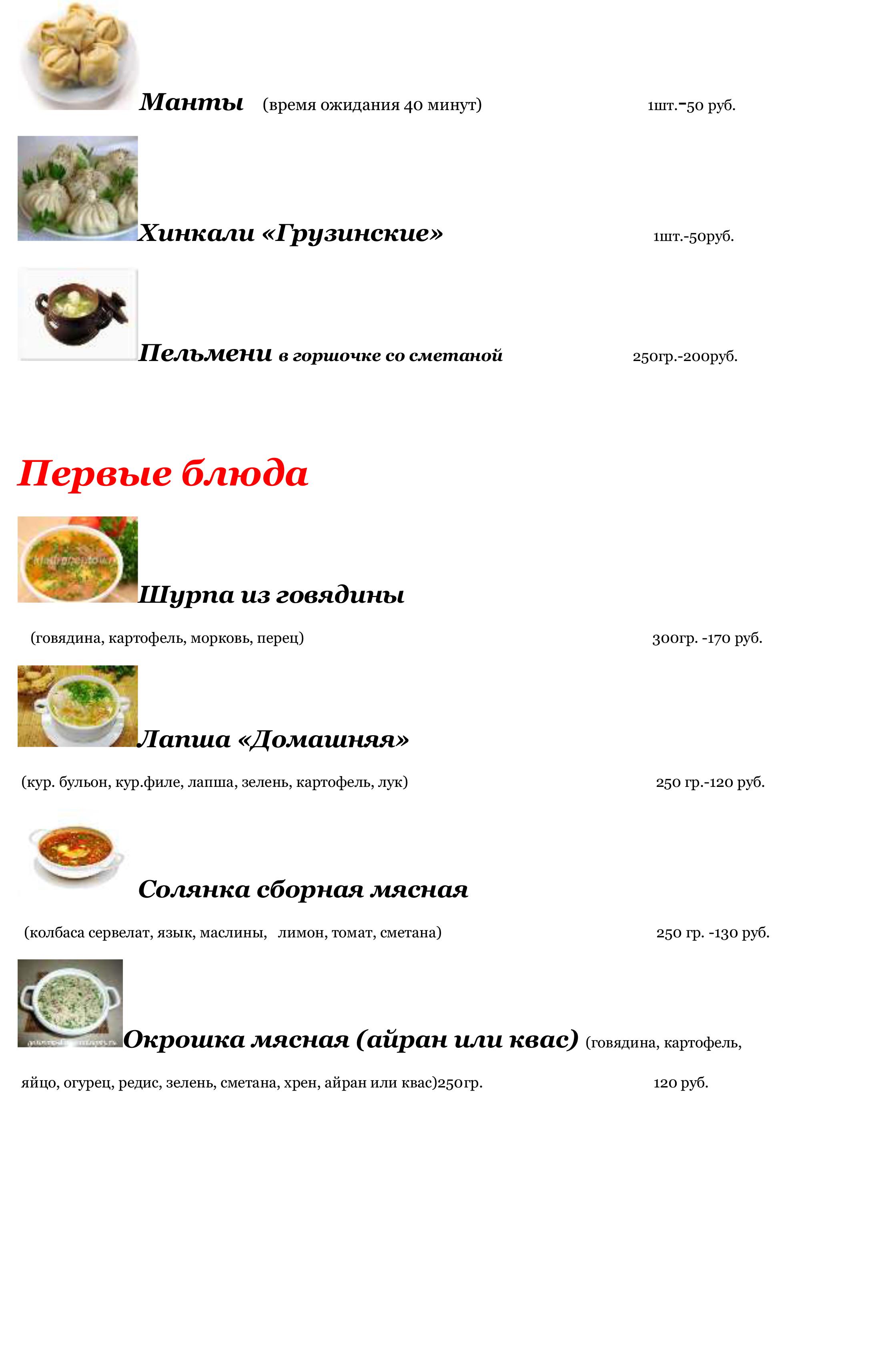 Меню кафе Сибирские луга 7
