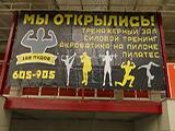 100 ПУДОВ, фитнес-клуб