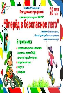 "Праздничная программа на площади ""Вперёд в безопасное лето""."