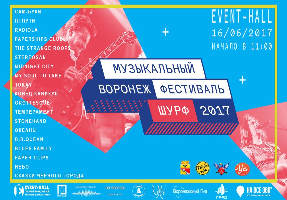 Музыкальный фестиваль ШУРФ 2017
