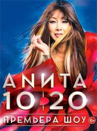 Анита Цой - Новое шоу мечты «10 20»