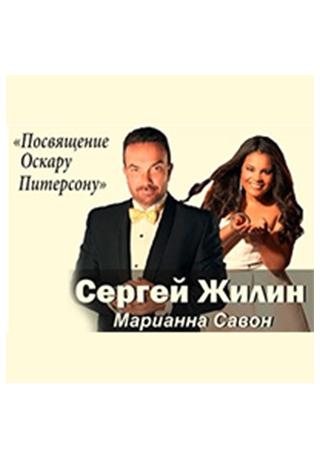 """Группа """"Фонограф"""" и Марианна Савон"""