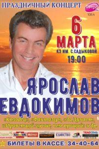 Праздничный концерт Ярослава Евдокимова в Набережных Челнах. 6 марта