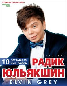 Концерт Радика Юльякшина (г. Москва)
