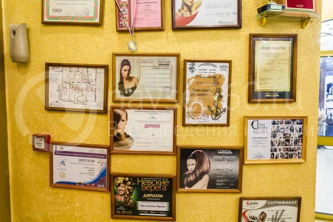 Сертификаты салона красоты Клеопатра в Сочи