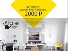 Экспресс-дизайн интерьеров