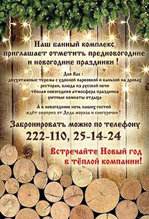 Новый год в Ляпоте!