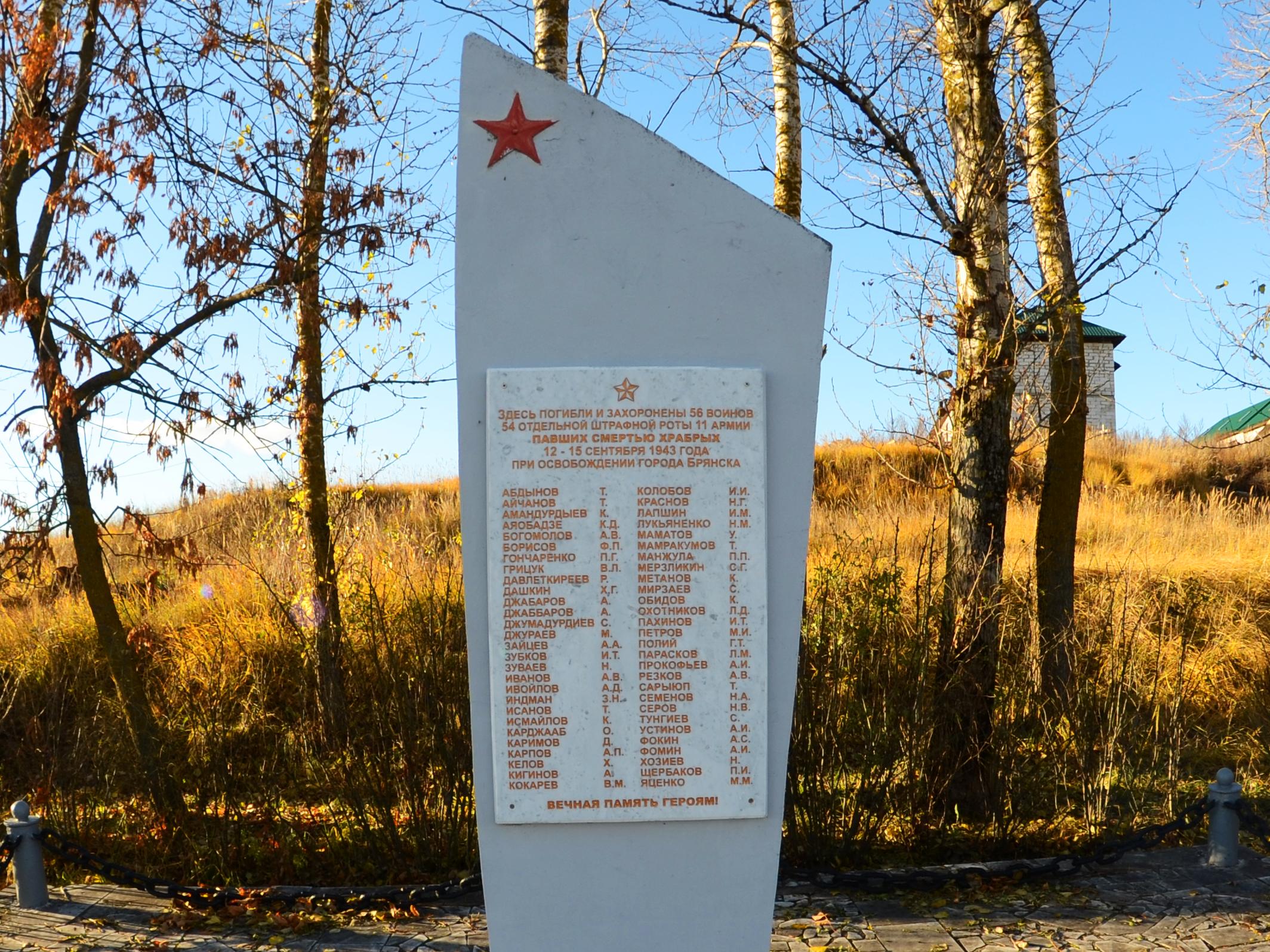 Памятник воинам 54-й штрафной роты