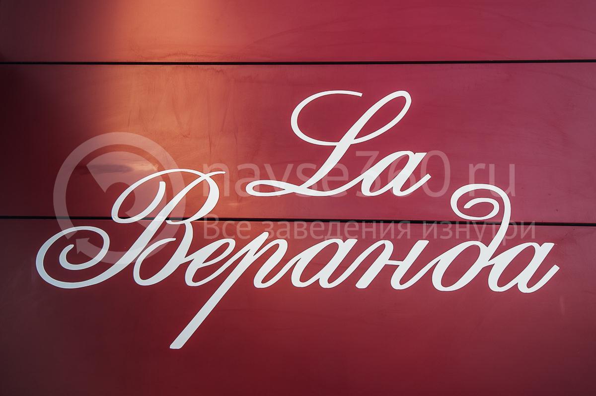 Ресторан La Веранда, ТЦ AVM Краснодар, лого