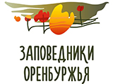 Заповедники Оренбуржья, ФГБУ
