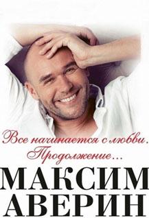 Моноспектакль Максима Аверина «Все начинается с любви. Продолжение»