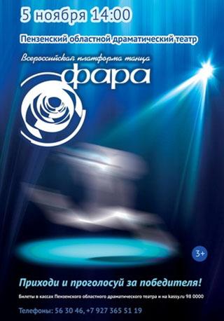 Всероссийская платформа танца «ФАРА»