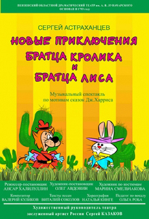 Новые приключения Братца Кролика и Братца Лиса