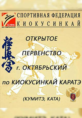 Открытое первенство пор киокусинкай