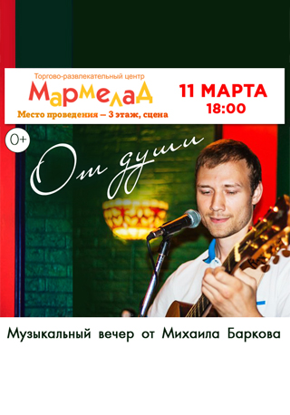 """Музыкальный вечер Михаила Баркова - """"От души"""""""