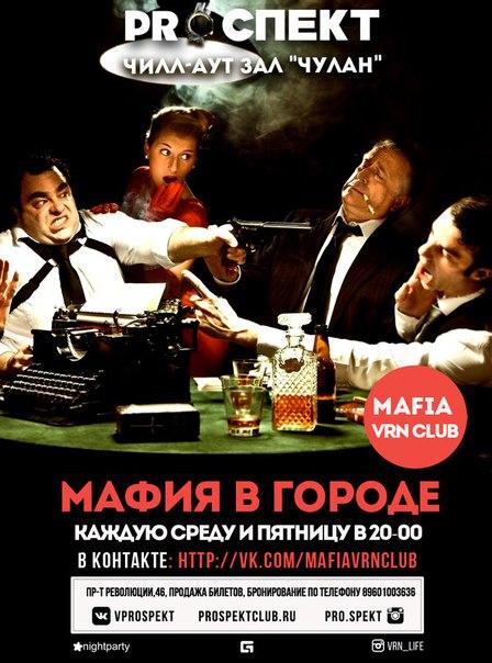 Мафия в городе! MAFIA VRN CLUB