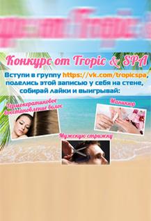 Конкурс от Tropic&SPA!