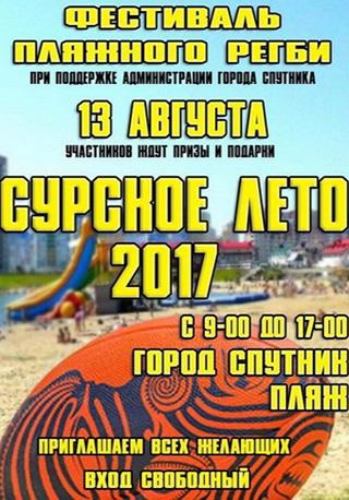 Фестиваль пляжного регби «Сурское лето-2017»