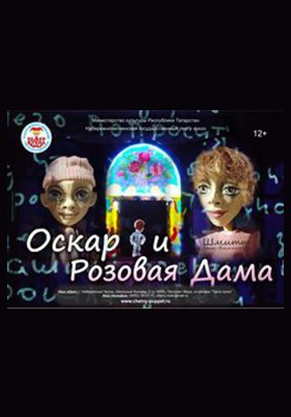 Спектакль «Оскар и Розовая Дама» 16+