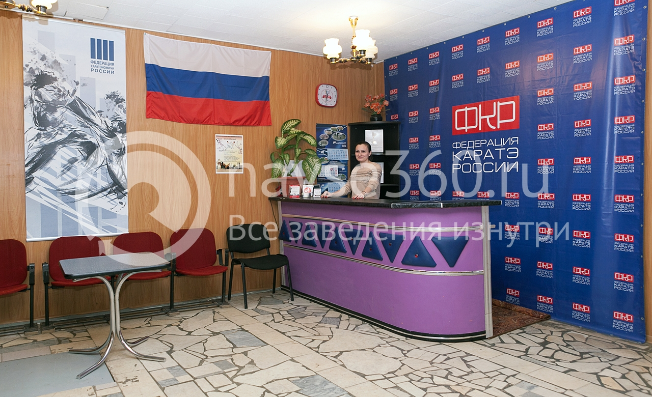 центр единоборств Красногорске