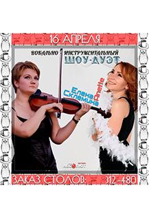 Вокально-инструментальный дуэт Елены и Анэт