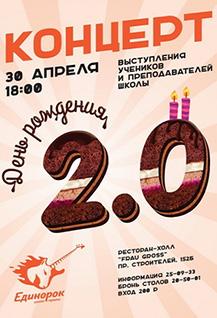 Праздничный концерт школы музыки «ЕдиноРок»