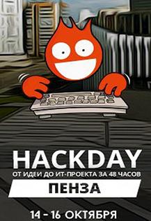 HackDay #43.Penza