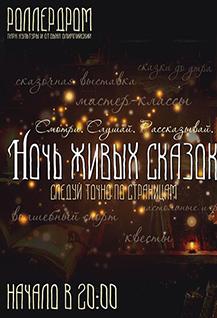 Ночь живых сказок