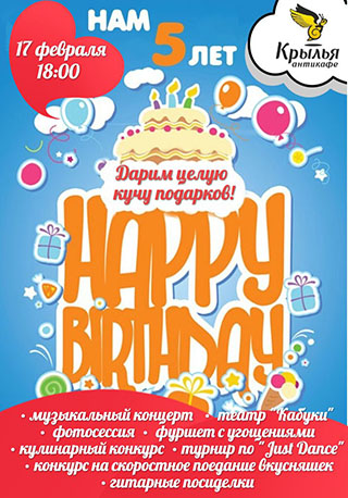 "Юбилей антикафе ""Крылья"". 5 лет!"