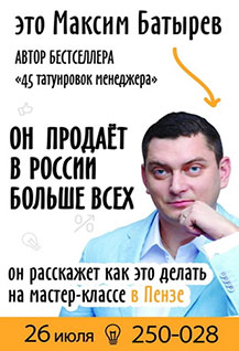 Мастер-класс Максима Батырева «Как продавать в России больше всех»