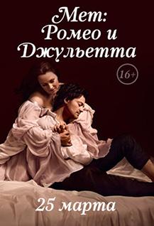 Мет: Ромео и Джульетта