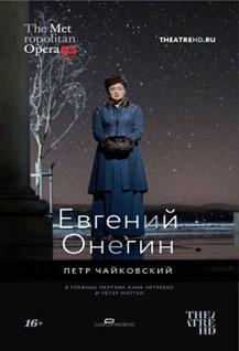 Мет: Евгений Онегин