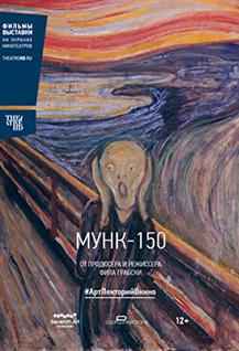 Мунк-150
