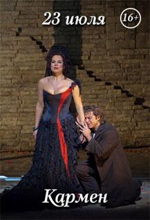 Metropolitan Opera Кармен