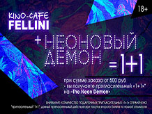 Феллини + Неоновый демон = «1+1»
