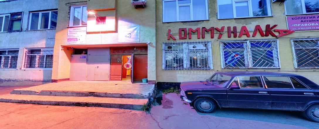 Бар-музей, Коммуналка