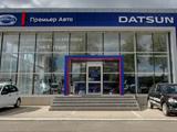 Автосалон Datsun
