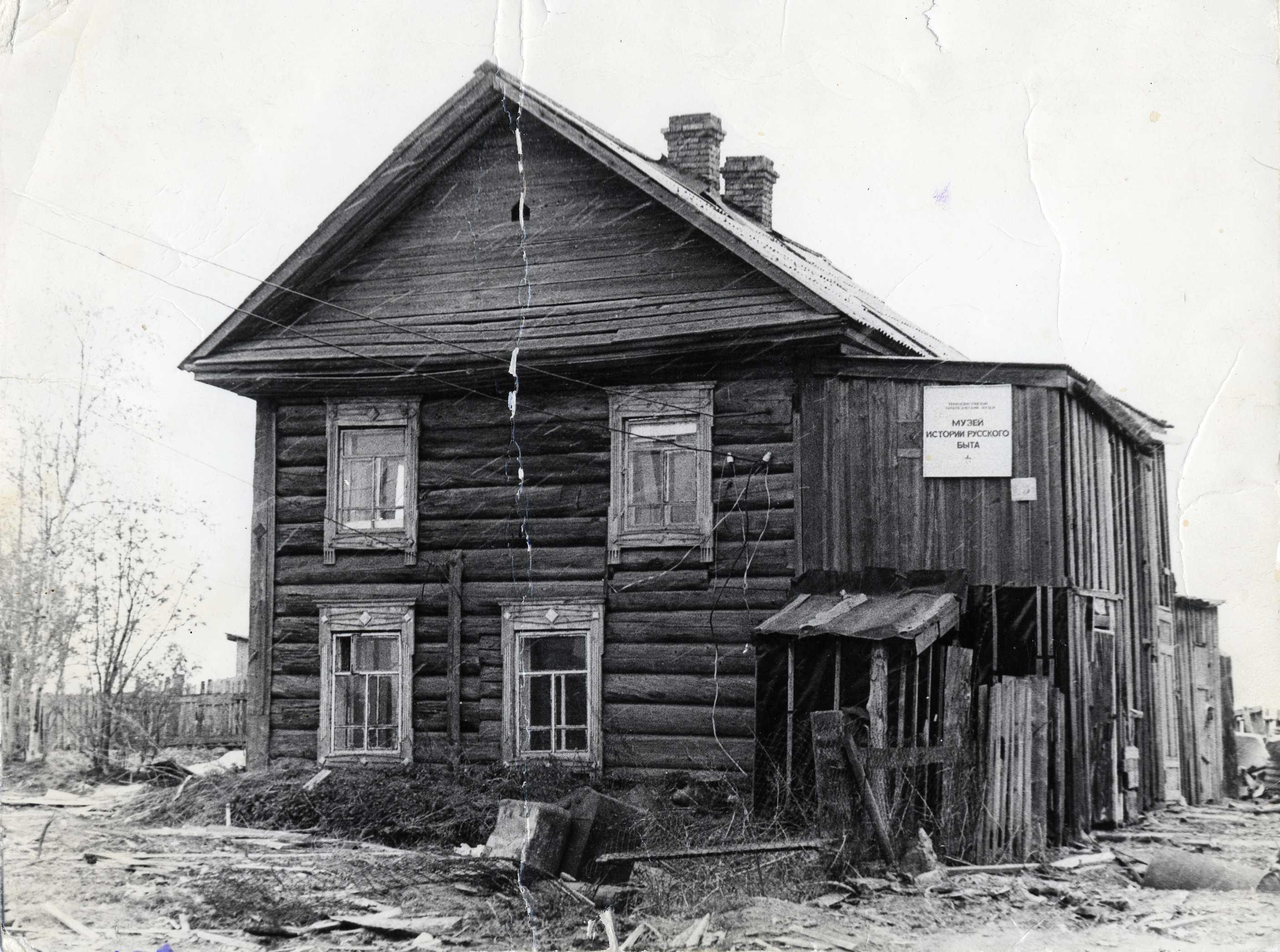 Музей истории русского быта, музеи
