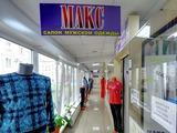Макс, магазин мужской одежды